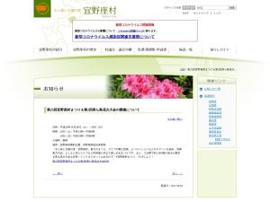http://www.vill.ginoza.okinawa.jp/archives/13119