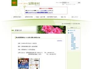 http://www.vill.ginoza.okinawa.jp/archives/14327