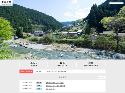 http://www.vill.higashiyoshino.nara.jp/
