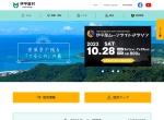Screenshot of www.vill.iheya.okinawa.jp