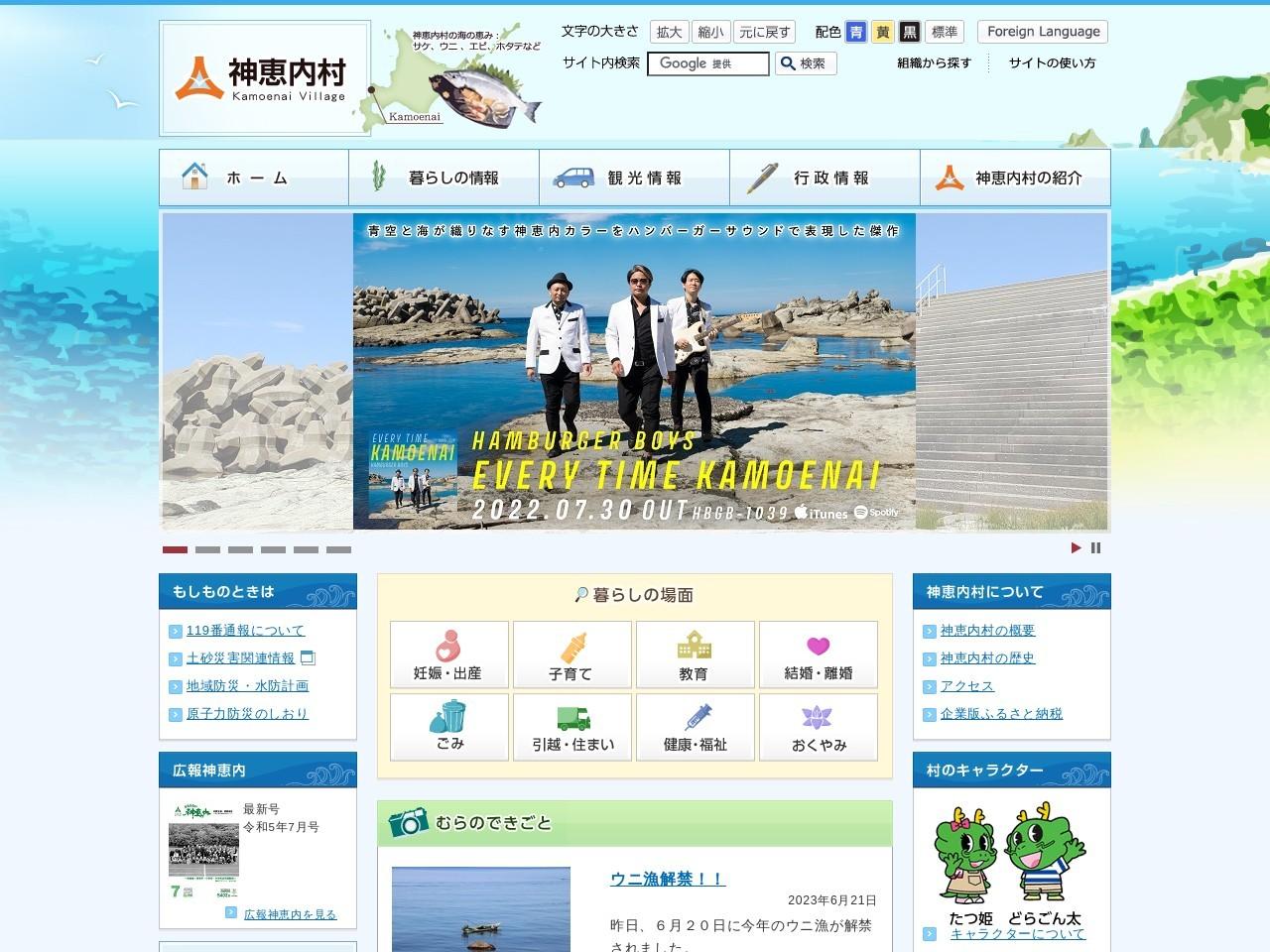 http://www.vill.kamoenai.hokkaido.jp/
