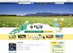 Screenshot of www.vill.kawakami.nagano.jp