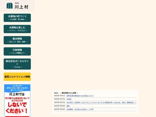 http://www.vill.kawakami.nara.jp/