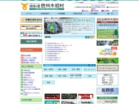 http://www.vill.kiso.nagano.jp/
