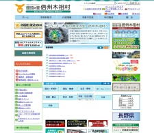 Screenshot of www.vill.kiso.nagano.jp