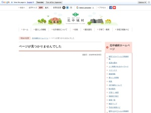 http://www.vill.kitanakagusuku.lg.jp/site/view/contview.jsp?cateid=12&id=2141&page=1