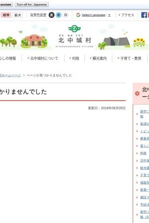 Screenshot of www.vill.kitanakagusuku.lg.jp