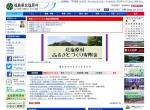 Screenshot of www.vill.kitashiobara.fukushima.jp