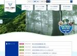 Screenshot of www.vill.kosuge.yamanashi.jp