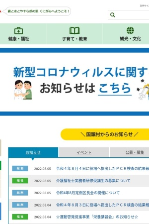 Screenshot of www.vill.kunigami.okinawa.jp