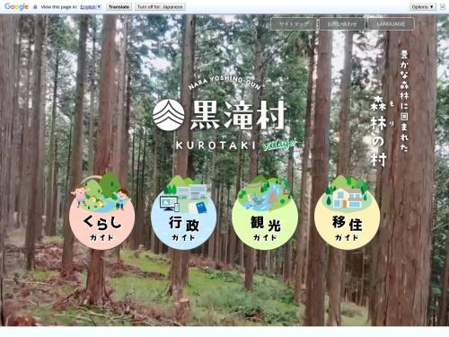 http://www.vill.kurotaki.nara.jp/
