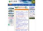 Screenshot of www.vill.minamidaito.okinawa.jp