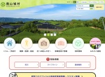 Screenshot of www.vill.minamiyamashiro.lg.jp