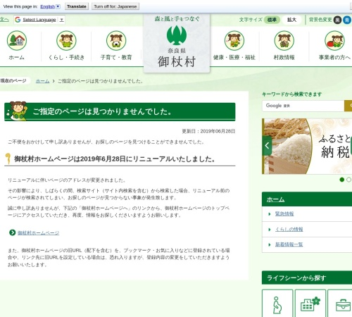 http://www.vill.mitsue.nara.jp/kanko/ryokomura/index.html