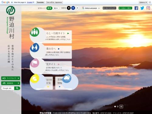 http://www.vill.nosegawa.nara.jp/