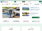 Screenshot of www.vill.nozawaonsen.nagano.jp