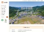 Screenshot of www.vill.ogawa.nagano.jp