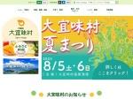 http://www.vill.ogimi.okinawa.jp/