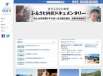 Screenshot of www.vill.omi.nagano.jp