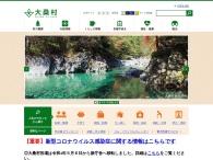 http://www.vill.ookuwa.nagano.jp/