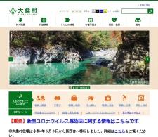 Screenshot of www.vill.ookuwa.nagano.jp