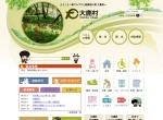 Screenshot of www.vill.ooshika.nagano.jp