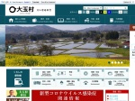 http://www.vill.otama.fukushima.jp/