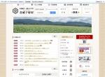 Screenshot of www.vill.otoineppu.hokkaido.jp