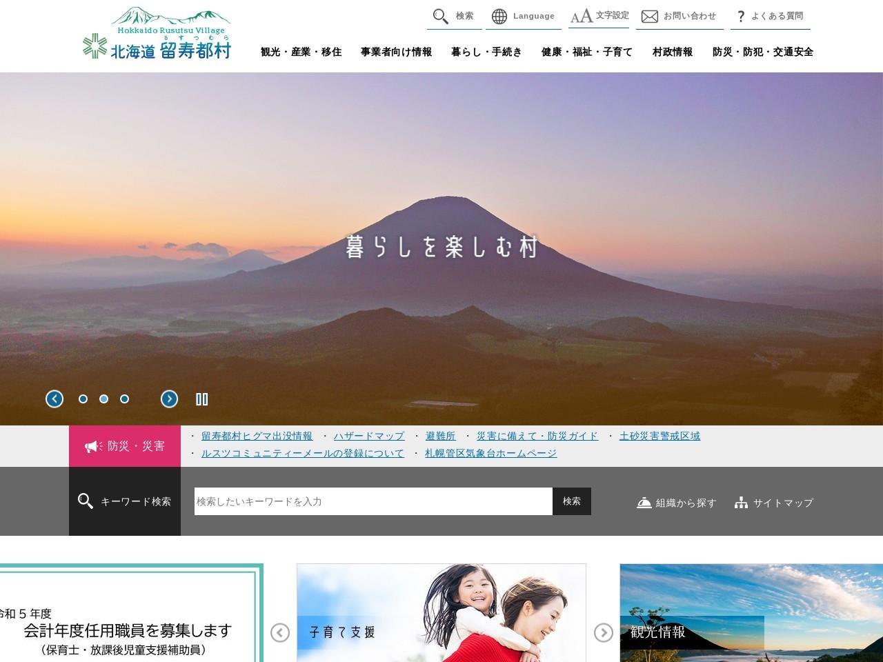 http://www.vill.rusutsu.lg.jp/hotnews/detail/00002137.html