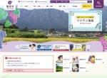 Screenshot of www.vill.shinto.gunma.jp