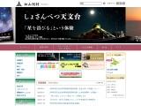 http://www.vill.shosanbetsu.lg.jp/