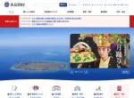 Screenshot of www.vill.tarama.okinawa.jp