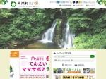 http://www.vill.tenei.fukushima.jp/