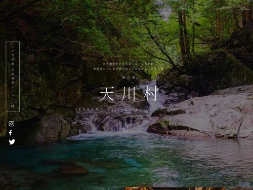 http://www.vill.tenkawa.nara.jp/