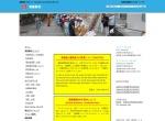 Screenshot of www.vill.tokashiki.okinawa.jp