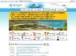 Screenshot of www.vill.tonaki.okinawa.jp