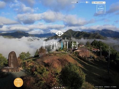 http://www.vill.totsukawa.lg.jp/