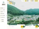 http://www.vill.umaji.kochi.jp/html/index.htm