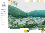 Screenshot of www.vill.umaji.kochi.jp