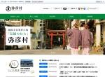 Screenshot of www.vill.yahiko.niigata.jp