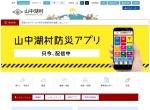 Screenshot of www.vill.yamanakako.lg.jp