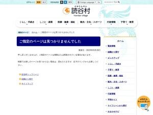 http://www.vill.yomitan.okinawa.jp/sections/general/41.html