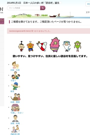 Screenshot of www.vill.yomitan.okinawa.jp