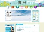 Screenshot of www.vill.yugawa.fukushima.jp