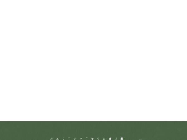 http://www.villa-kuretake.co.jp