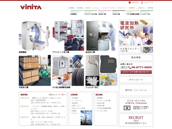 Screenshot of www.vinita.co.jp