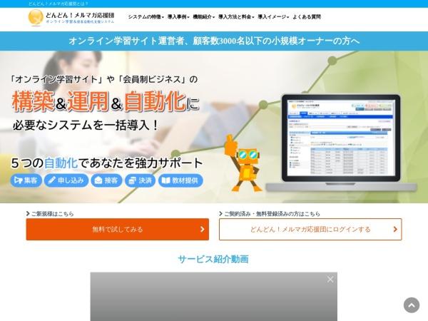 Screenshot of www.viral-dealer.com