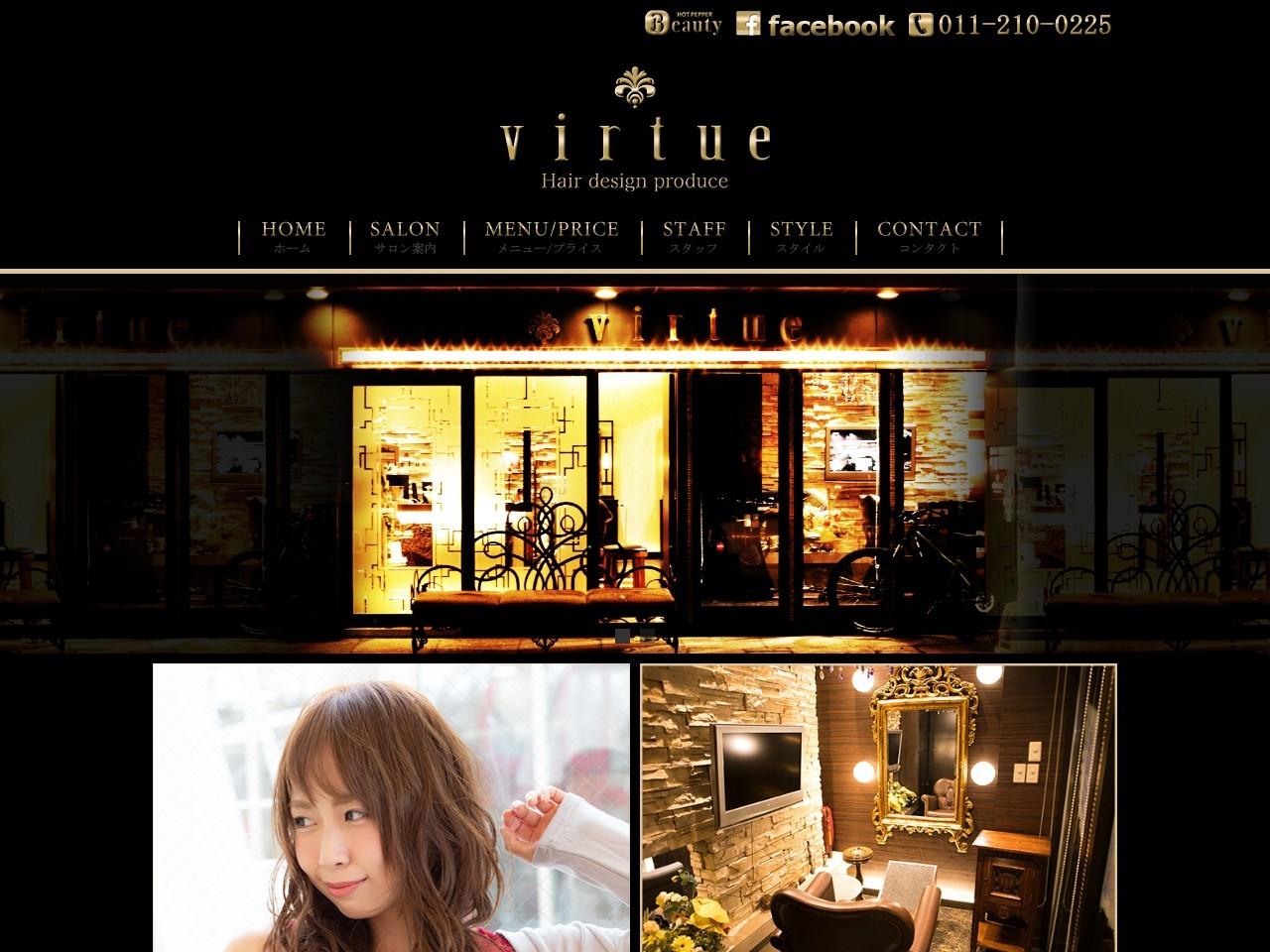 virtue 【バーチュー】