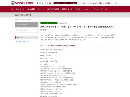 http://www.vissel-kobe.co.jp/news/article/6682.html