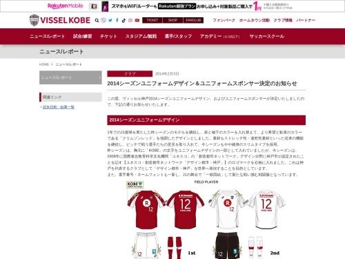http://www.vissel-kobe.co.jp/news/article/6779.html